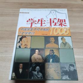 中国学生不可不知的1006个文学常识
