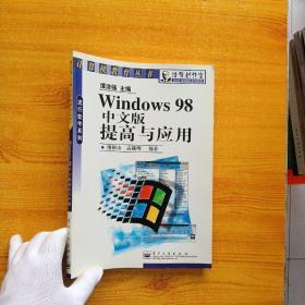 Windows 98中文版提高与应用【内页干净】