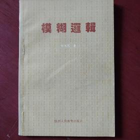《模糊逻辑》张惠民著 陕西人民教育出版 私藏 书品如图