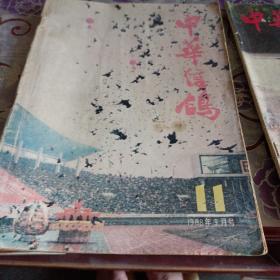 中华信鸽1988年3月号,1991年9月号