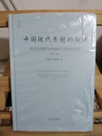 中國現代思想的起源:超穩定結構與中國政治文化的演變