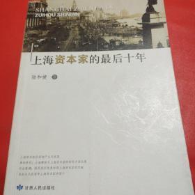上海资本家的最后十年