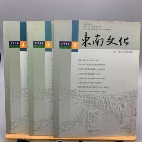 东南文化2018年第2、3、4期,3本合售