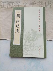 中国古典文学基本丛书:陶渊明集
