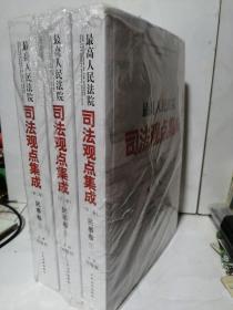最高人民法院司法观点集成(第二版)3卷全