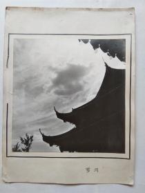 现代艺术摄影原照之三:岁月