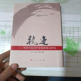 轨迹——当代中国青年价值观变迁研究