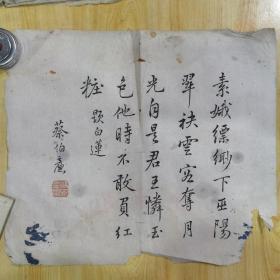 蔡伯廉题诗:素娥缥缈下巫阳…纸1页木版水印(品弱多孔洞,左上缺小部分)尺寸约30.4×25厘米