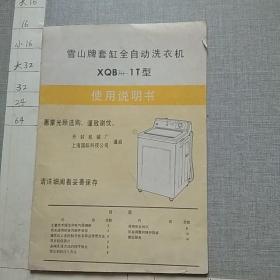 雪山牌套缸全自动洗衣机XQB------1T型使用说明书(附保修卡及存根)