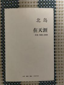 诗人北岛签名  在天涯(  诗选 1989-2008)
