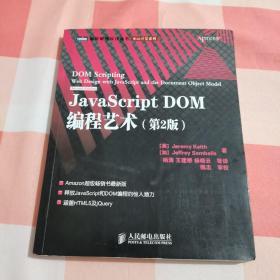JavaScript DOM编程艺术 (第2版)【内页有划线,书上角有水渍印】