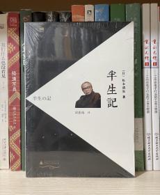 半生记(全新塑封)