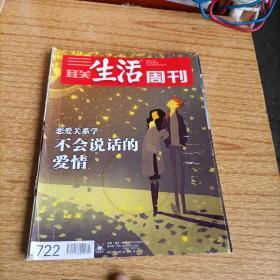 三联生活周刊2013年7