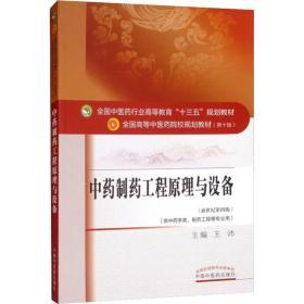 中药制药工程原理与设备(新世纪第4版)❤ 王沛 中国中医药出版社9787513233644✔正版全新图书籍Book❤