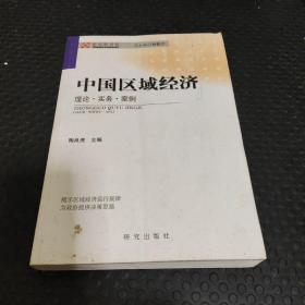 《中国区域经济》