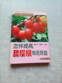 怎样提高甜樱桃栽培效益