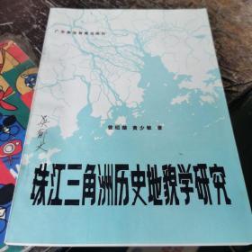 珠江三角洲历史地貌学研究