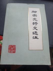 柳宗元诗文选注