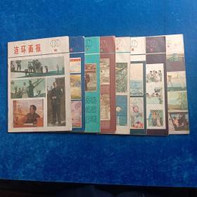 连环画报  1979年1、2、3、4、5、7、8、12期(共8期合售)