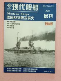 现代舰船【2005年增刊】德国战列舰发展史