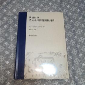 明清时期清远县舆图及图说辑录