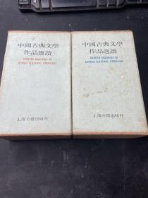 中国古典文学作品选读(第三函 第四函)两函合售