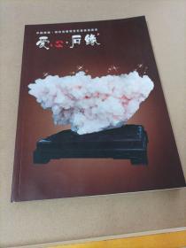 爱心石缘--中国湖南.郴州首届观赏石慈善拍卖会