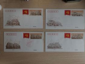 中共党史展览馆纪念封一套四枚(雕塑)