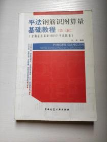 平法钢筋识图算量基础教程(第三版)彭波 中国建筑工业出版社