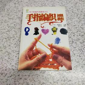 手指编织初级教程