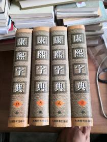 康熙字典--(现代版)全四册 横排标点注音补正