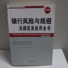 企业法律与管理实务操作系列:银行风险与规避法律实务应用全书(增订版)