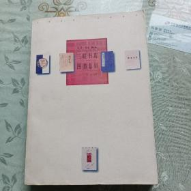 生活·读书·新知三联书店图书总目(1932-1994)一九三二至一九九四