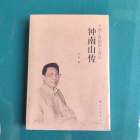 钟南山传(中国工程院院士传记系列丛书)(塑封95新)