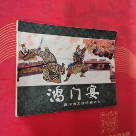 连环画:西汉演义之七【鸿门宴】