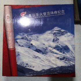 奥运圣火登顶珠峰纪念 三个纪念封,一个电话卡,一本明信片,电话卡未刮