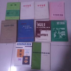 老版课本教材物理下册和物理习题集共计十本合售有两本书是一样的