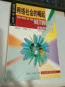 信息时代三部曲:经济 社会与文化    第一卷 网络社会的崛起+第三卷  千年终结=2本合售