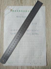 吴丈蜀诗稿一页