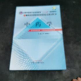 金匮要略/全国高等中医药院校规划教材(第9版)