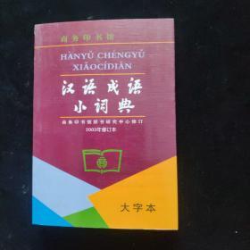 汉语成语小词典(2003年修订本)(大字本)