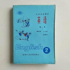 初级中学课本  英语  第二册  磁带全二盒