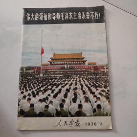 伟大的领袖和导师毛泽东主席永垂不朽(人民画报 1976 .11)  8开     货号X3