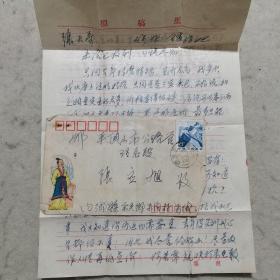 实寄封:1985年实寄封,从河南内乡寄往平顶山市,贴有长城八分邮票,盖有河南内乡余关(所)1号邮戳,带有信扎两页,鲁班美术封,