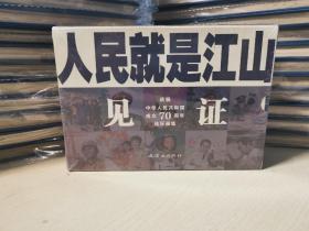 特惠|  人民就是江山:见证(庆祝中华人民共和国成立70周年连环画集套装共10册)
