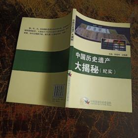 中国历史遗产大揭秘(纪实)