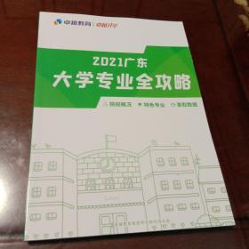 2021年广东大学专业全攻略 (卓越教育集团考试研究院   广州卓越教育集团)