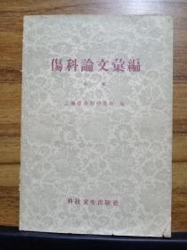 伤科论文汇编 第一辑(1958年1版2印)