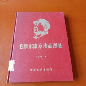 毛泽东徽章真品图鉴