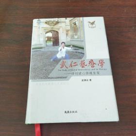 武仁艺疗学——研创健心体魄良策
